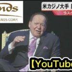 【YouTube新聞】サンズ日本IRカジノ進出断念|日経新聞2020/5/13 電子版速報