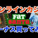 【#25】サンタを太らせたい【ベラジョンカジノ】