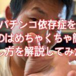 【パチンカス】パチンコ依存症の治し方