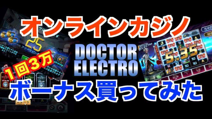 【やちすけのオンカジ#20】ドクターエレクトロ【ベラジョンカジノ】