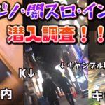 【実態】インカジ・裏カジノ・闇スロに潜入調査(やらせなし)
