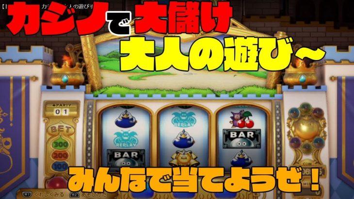 【ドラクエ11】カジノで大人の遊びするぞ!
