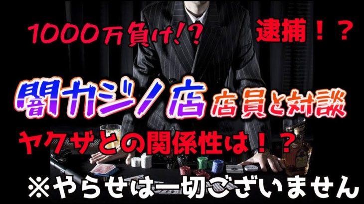 【実態】【やらせなし】裏カジノ(違法賭博)店員との独占対談