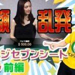 【オンラインカジノ】高額ベット連発!大勝利へのプロローグを見よ!【ライブ ラウンジセブンシートバカラ】<vol.240>