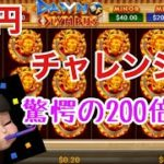 オンラインカジノ(ベラジョンカジノ)で1万円をどこまで増やせるかチャレンジ#4 AirPods買えるまで続けようスロットギャンブル