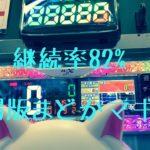 2020.6.13【パチンコ】継続率82%【劇場版 魔法少女 まどかマギカ】