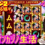 26日目 オンラインカジノ生活シーズン2【カジノエックス】