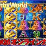 # 26 Atlantis World【ベラジョンカジノ】