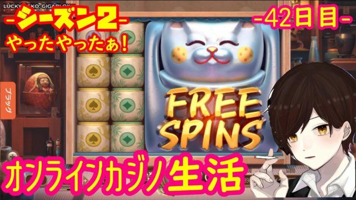 42日目 オンラインカジノ生活【シーズン2】