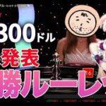 結果発表【賞金総額700ドル+α】ミスティーノカジノオープン記念★必勝ルーレット開催!