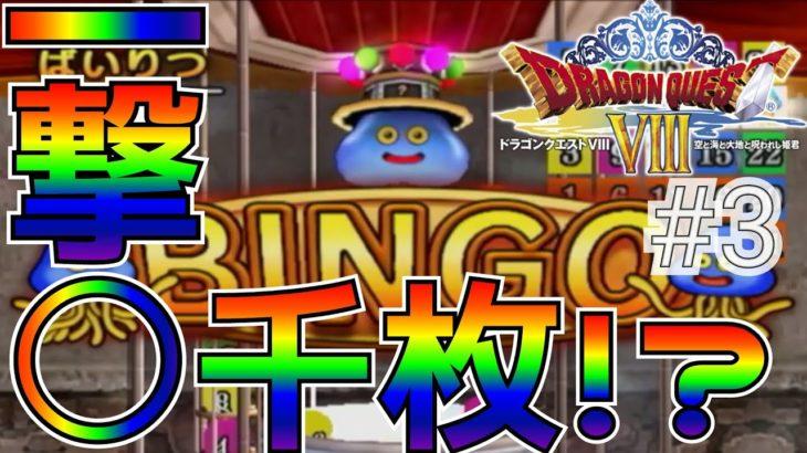 【ドラクエ8】絶対使ってはいけないお金でカジノ全ぶっぱした結果#3 (LIVE)