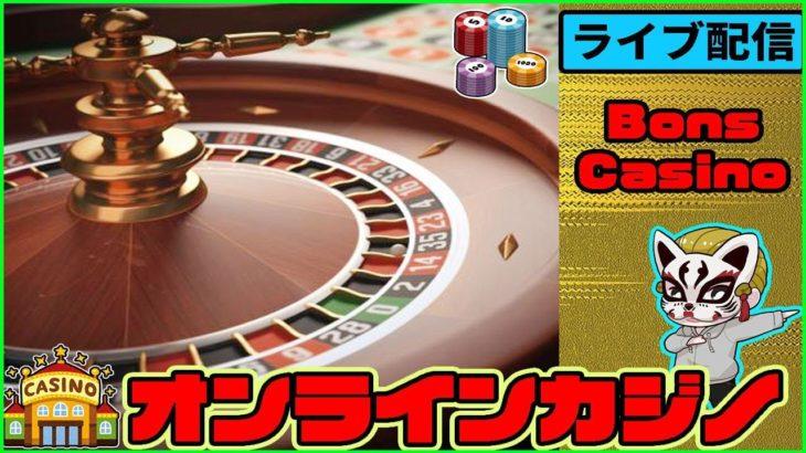 【Bons Casino(ボンズカジノ)】(#3生配信)オンラインカジノ