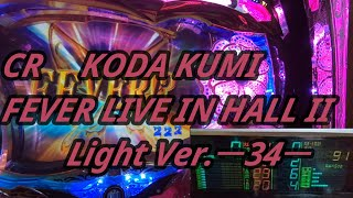 【パチンコ実機】CR KODA KUMI FEVER LIVE IN HALL II Light Ver.ー34ー