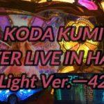 【パチンコ実機】CR KODA KUMI FEVER LIVE IN HALL II Light Ver.ー42ー