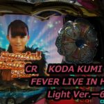 【パチンコ実機】CR KODA KUMI FEVER LIVE IN HALL II Light Ver.ー62ー
