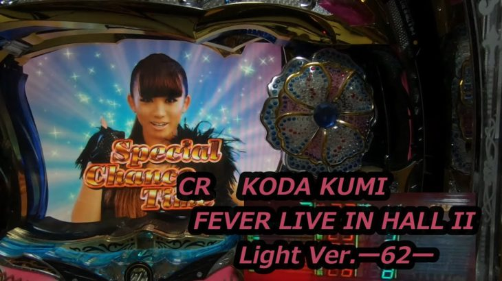 【パチンコ実機】CR KODA KUMI FEVER LIVE IN HALL II Light Ver.ー62ー