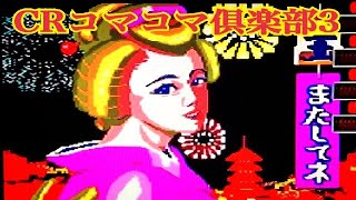 【CRコマコマ倶楽部3】リーチ大当り演出〜懐かしの台 レトロパチンコ☆人気シリーズ