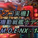 【パチンコ実機】CRF機動戦艦ナデシコM.O.E-NX-14-