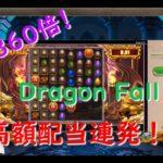 高額配当連発!? Dragon Fall 大爆発!【オンラインカジノ】