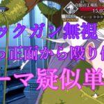 【FGO】第三カジノ「ソード・オア・アート」進行度1 カーマ疑似単騎【復刻水着剣豪七色勝負】