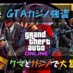 【GTA5 PC】クマさんとカジノ強盗しようよ! 参加型強盗配信! Part2