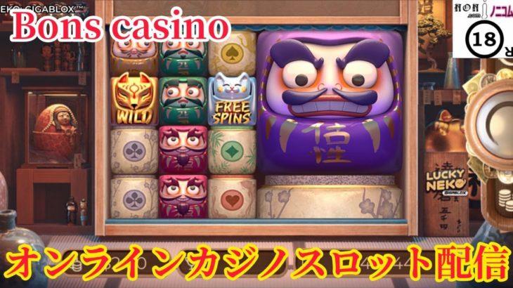 【オンラインカジノ】LUCKY NEKO400$勝負【BonsCasinoノニコム】