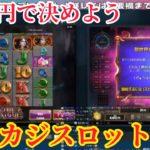 【オンラインカジノ】オンカジスロットぶんまわしカラのMEGA BALLリクエストチャレンジ! 【1xBETノニコム】