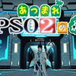 [PSO2]あつまれぷそつーの森 カジノで大儲け編!!