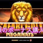 SafariGold ボーナス購入BigWinオンラインカジノスロット