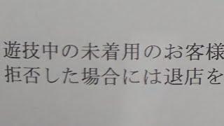 パチンコ店ガイドライン・北斗無双ストロングでThank You➕22872円