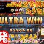 【オンラインカジノ】tokyo kombatでx999配当当選してテンションアゲアゲw !!ultra win!!【ノニコム1XBET】