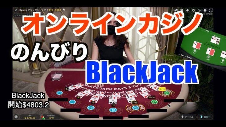 【#34】ただブラックジャックで勝つだけの動画です【ベラジョンカジノ】
