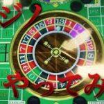 【ルーレットパーティ】カジノやってみたら、これはやっぱり内部ゲーム