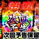 【真・北斗無双】激レア次回予告保留再び降臨!大ピンチ非常事態も発生!