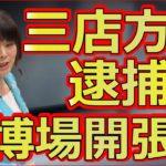 杉田水脈がパチンコ店の三店方式とギャンブル依存症に完全論破で大爆笑の面白国会実況