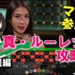 【カジノルーレット】掃き溜めの鶴 真・ルーレット攻略法 実践編⑥