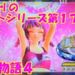 【大海物語4】実践パチンコバイト 第170回