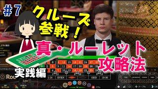 【カジノルーレット】重要な任務 真・ルーレット攻略法 実践編⑧