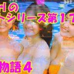 【大海物語4】実践パチンコバイト 第176回