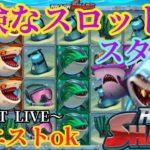 【オンラインカジノ】サメスロット狩りに行こうか!【1xBETノニコム】