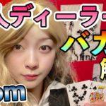 【バカラ】美人ディーラーがzoomでカジノゲームのルールを教えます【コント】