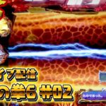 #02 CR北斗の拳6 『実機LIVE配信』【たぬパチ!】