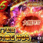 #04 神拳フェス、超断末魔スタート! CR北斗の拳6 『実機LIVE配信』【たぬパチ!】