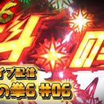 #06  ラオウバトルモードで21:15スタート!CR北斗の拳6 『実機LIVE配信』【たぬパチ!】