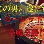 1週間全戦全勝!!【オンラインカジノ実践結果報告】