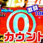 【真・北斗無双】なんと!時短中に赤色カウントが発生しましたヨ~!激闘10時間実践!