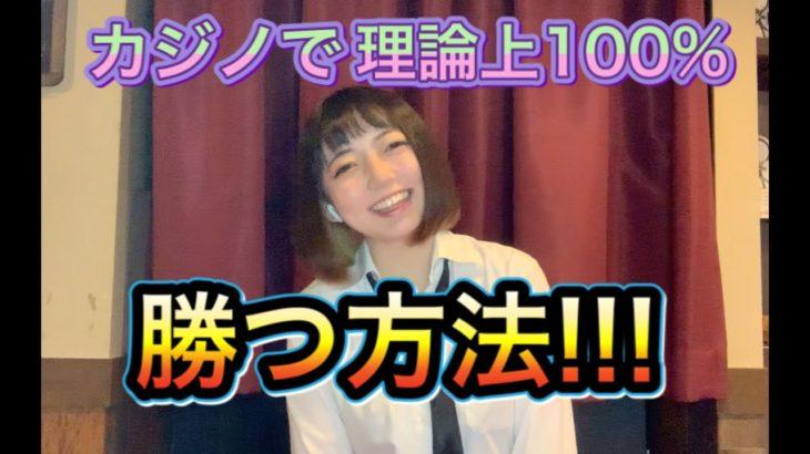 【カジノ】理論上100%勝てる方法大公開!?!?!?【バカラ】