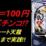 高レート【1玉100円】天龍7000【スロラボTV】 パチンコ スロット パチスロ