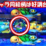 7月13日 パチンコ実践 大海物語4 PART1 ミニキャラ同絵柄