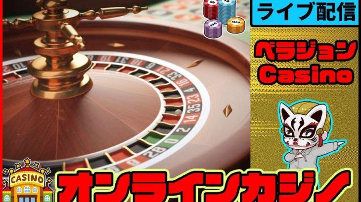【ベラジョンカジノ】(#2  生配信)デイリージャックポット狙いの予定がすでに当たってた・・。